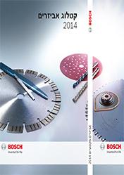 קטלוג מוצרים 2014 אביזרים לכלי עבודה חשמליים.